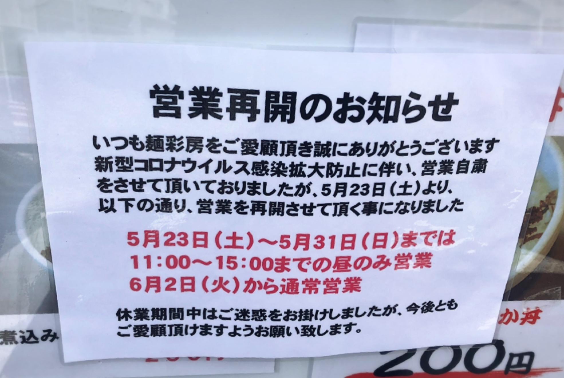 麺彩房中野本店 6月2日より11時-15時、17時半-20時店内営業再開。テイクアウトもご利用ください。