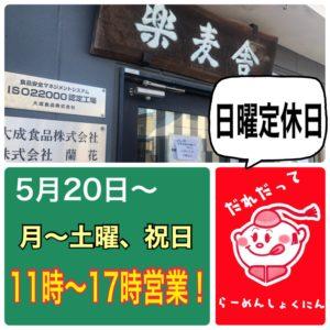 楽麦舎および麺彩房中野本店、上海麺館の営業時間変更のお知らせ