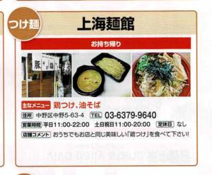 豚そば鶏つけそば専門店上海麺館 テイクアウト情報