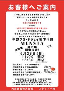 出張麺市場のご案内6月 麺テイスティング・カフェショップ MENSTA@中野ブロードウェイ地下