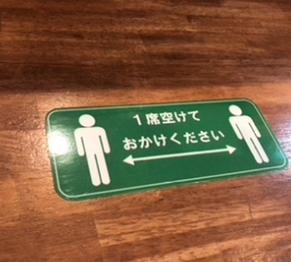感染予防対策 席間をあけるお願いステッカー