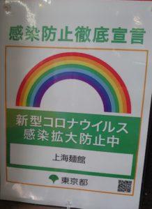 東京都感染防止徹底宣言ステッカー 豚そば鶏つけそば専門店上海麺館