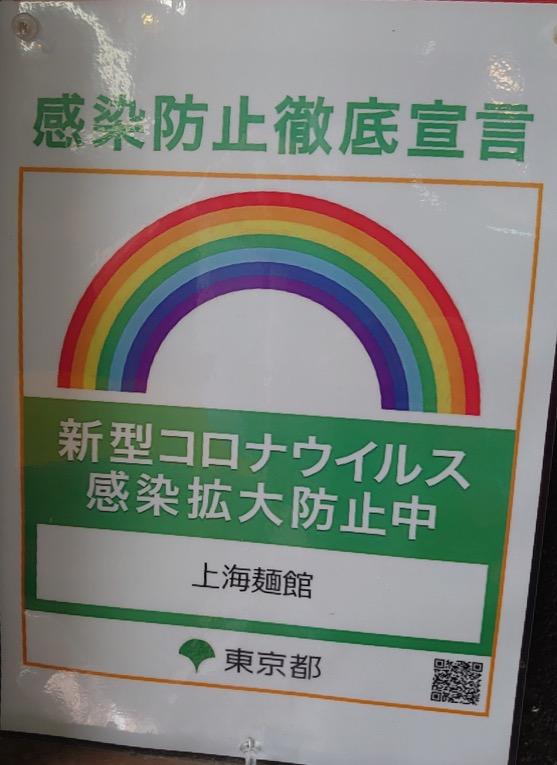 麺彩房、上海麺館が東京都の「感染防止徹底宣言ステッカー」を取得しました。