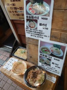 豚そば鶏つけそば専門店上海麺館テイクアウトメニューサンプル