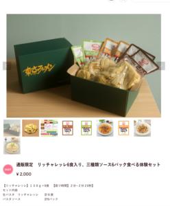 生パスタ リッチャレッレ食べる体験セット 大成食品オンラインショップ 通販限定商品