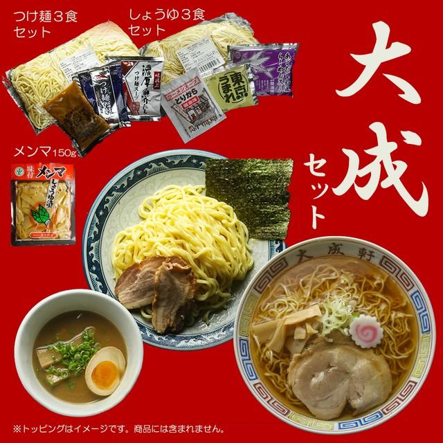 大成食品オンラインショップ つけ麺用生麺3食、生らーめん3食とスープ6食、めんま1袋 大成セットPOP