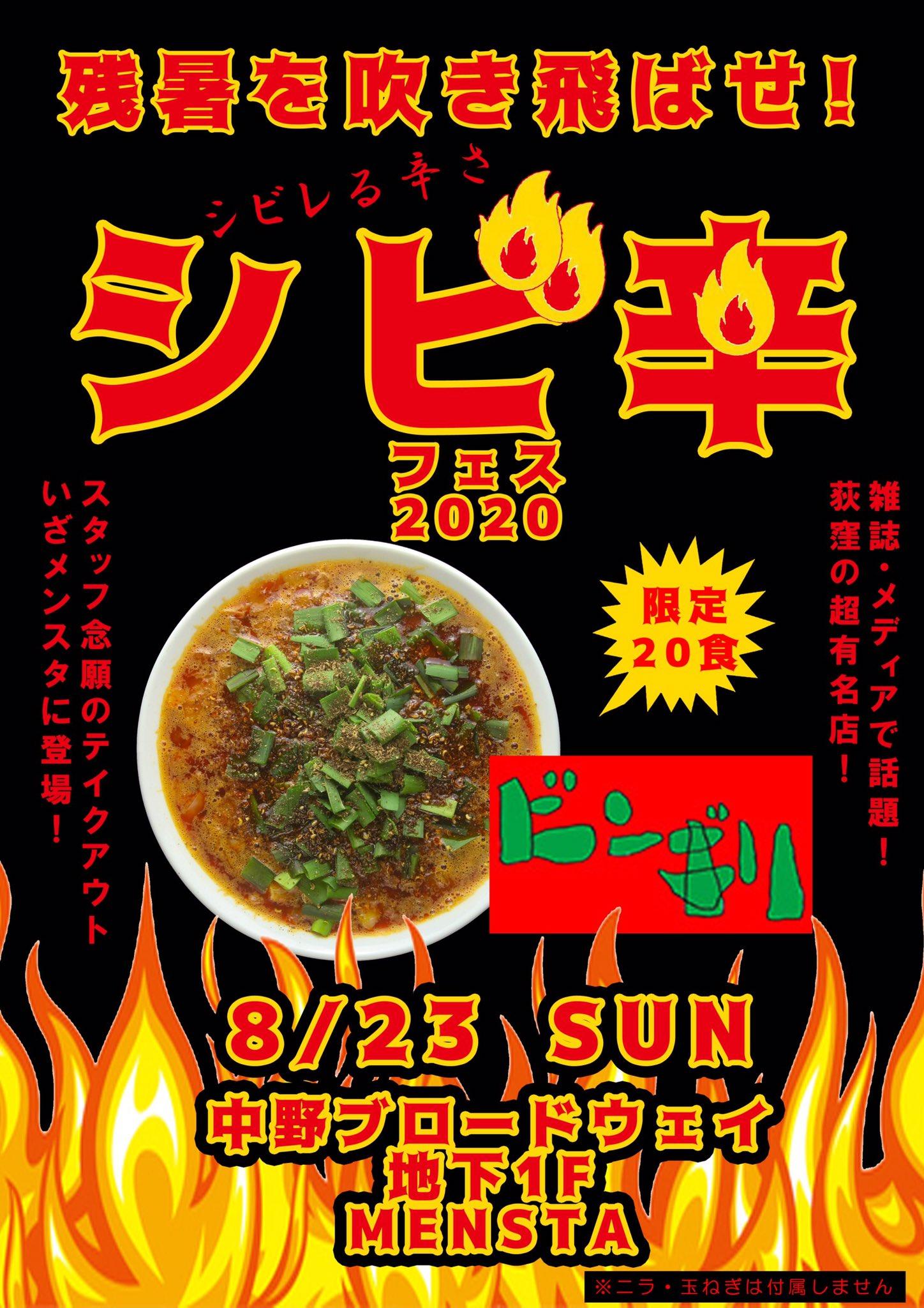 8月23日(日)11ー18時半はMENSTAで出張麺市場開催!
