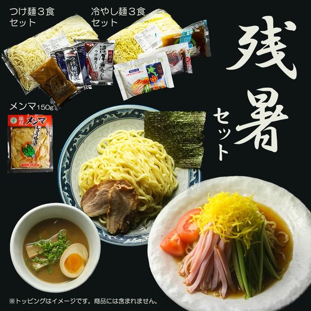 大成食品オンラインショップ つけ麺用生麺、冷やし中華用生麺とスープ6食、メンマ1袋入り 残暑セットPOP