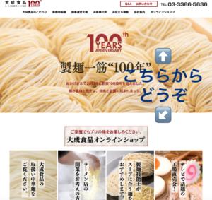 大成食品オンラインショップオープン!