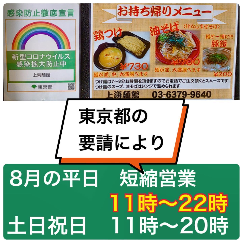 <東京都の要請により>上海麺館、8月3日〜平日は22時閉店<短縮営業中>