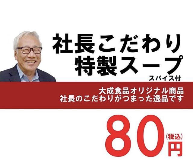 大成麺市場9月販売商品 社長こだわり特製スープ