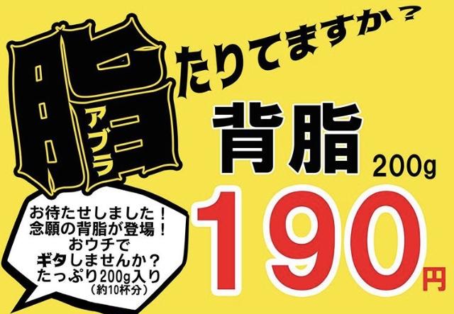 大成麺市場9月販売商品 背脂