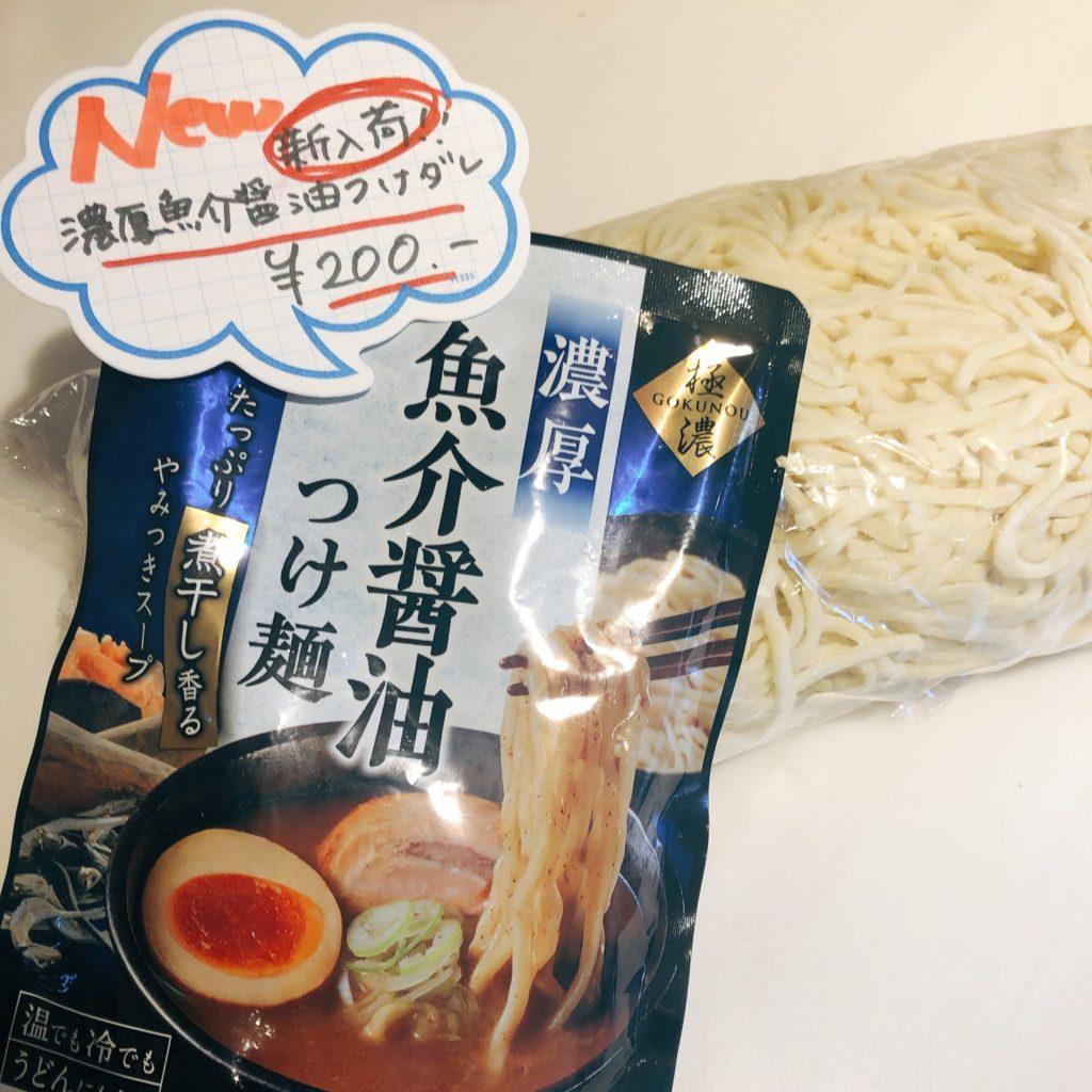 魚介醤油つけ麺 スープ
