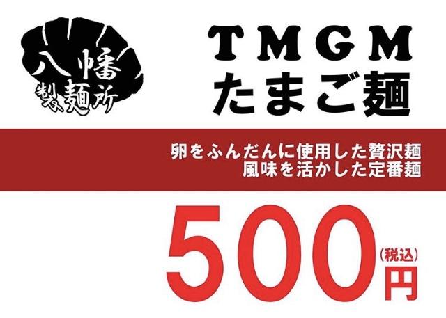 大成麺市場9月 販売商品 たまご麺