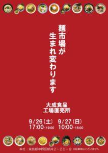 <無事終了>大成麺市場だより9月号<感染防止のため入場制限実施>