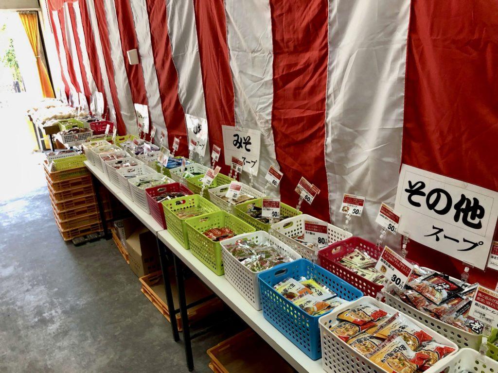 工場直売 大成麺市場 スープコーナー