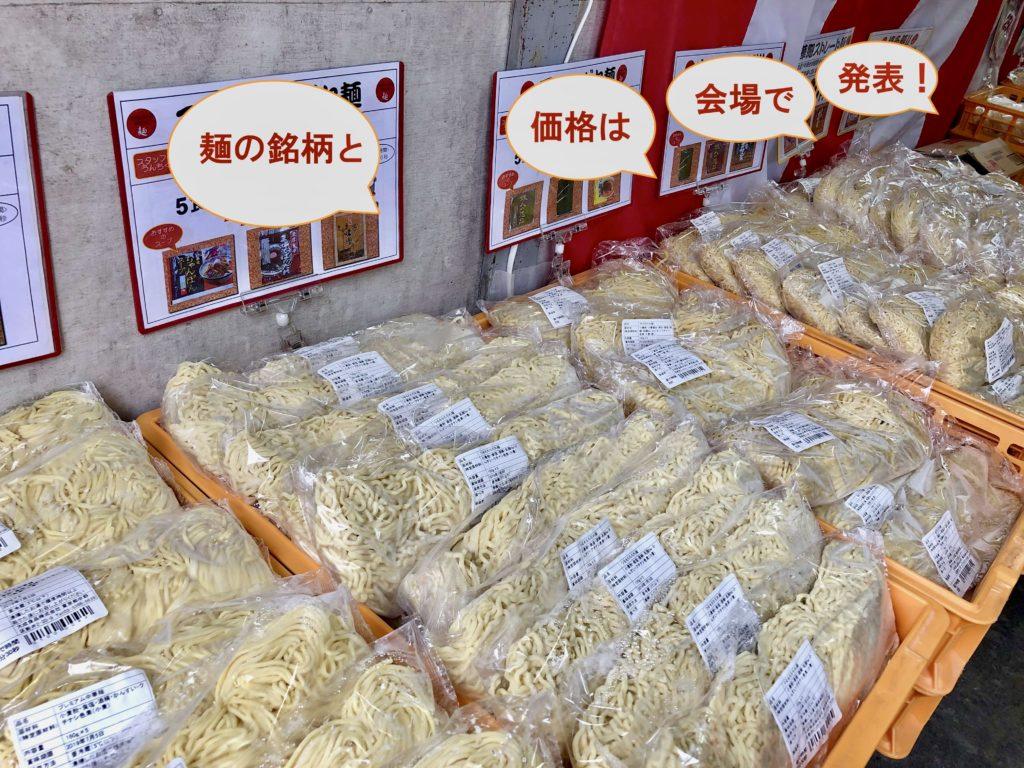 工場直売大成麺市場 中華麺コーナー