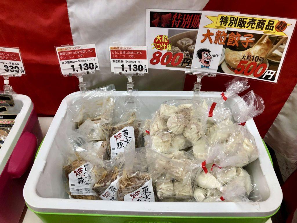 工場直売大成麺市場 チャーシュー、冷凍惣菜コーナー