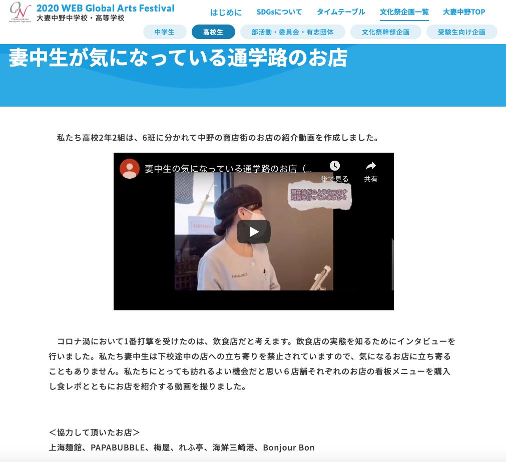 上海麺館が大妻中野中学校・高等学校のオンライン文化祭で紹介されました。