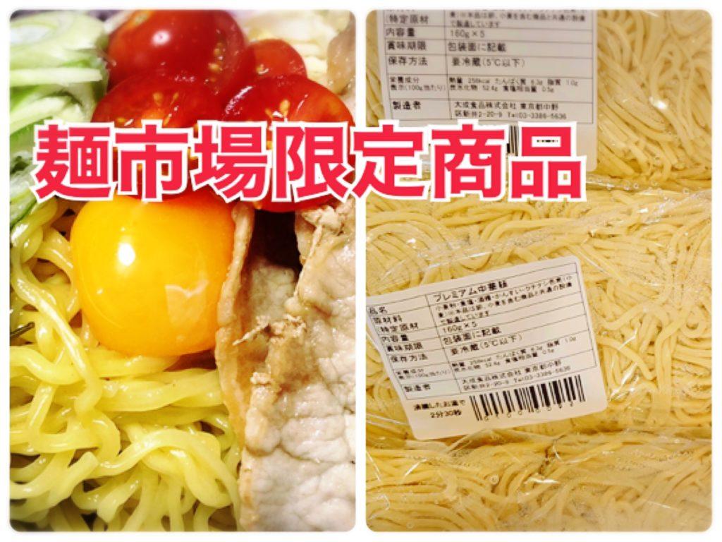 プレミアム中華麺と調理例