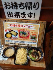 上海麺館10月1日テイクアウト見本