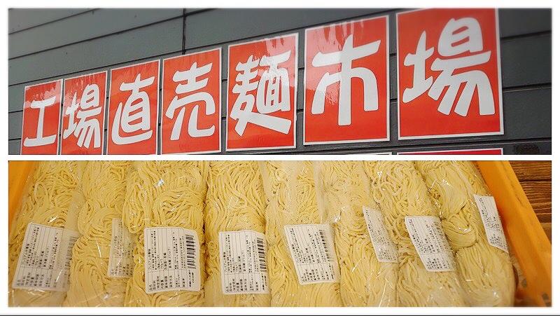 工場直売大成麺市場再開