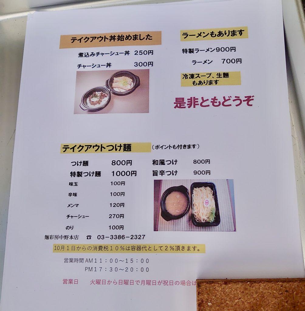 麺彩房中野本店@東京都中野区新井3-6-7 テイクアウトメニュー