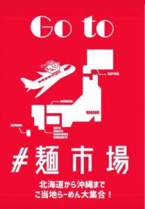 東京中野の老舗製麺所大成食品株式会社工場直売 大成麺市場10月告知POP
