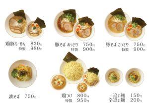 上海麺館2020年10月からの新メニュー全部