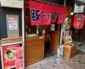 上海麺館外観