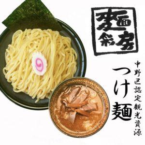 麺彩房中野本店 つけ麺 通販用見本画像