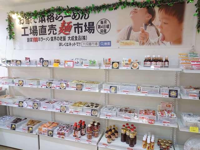 新装開店麺テイスティング・カフェショップ MENSTA ラーメンスープコーナー