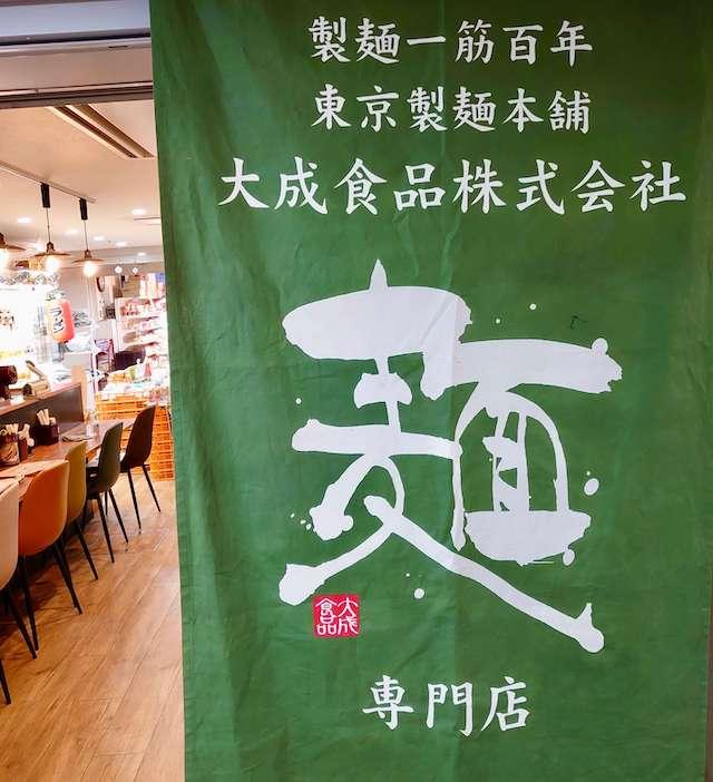 中野ブロードウェイ地下の直販店「麺市場」、5月11日リニューアルオープン!