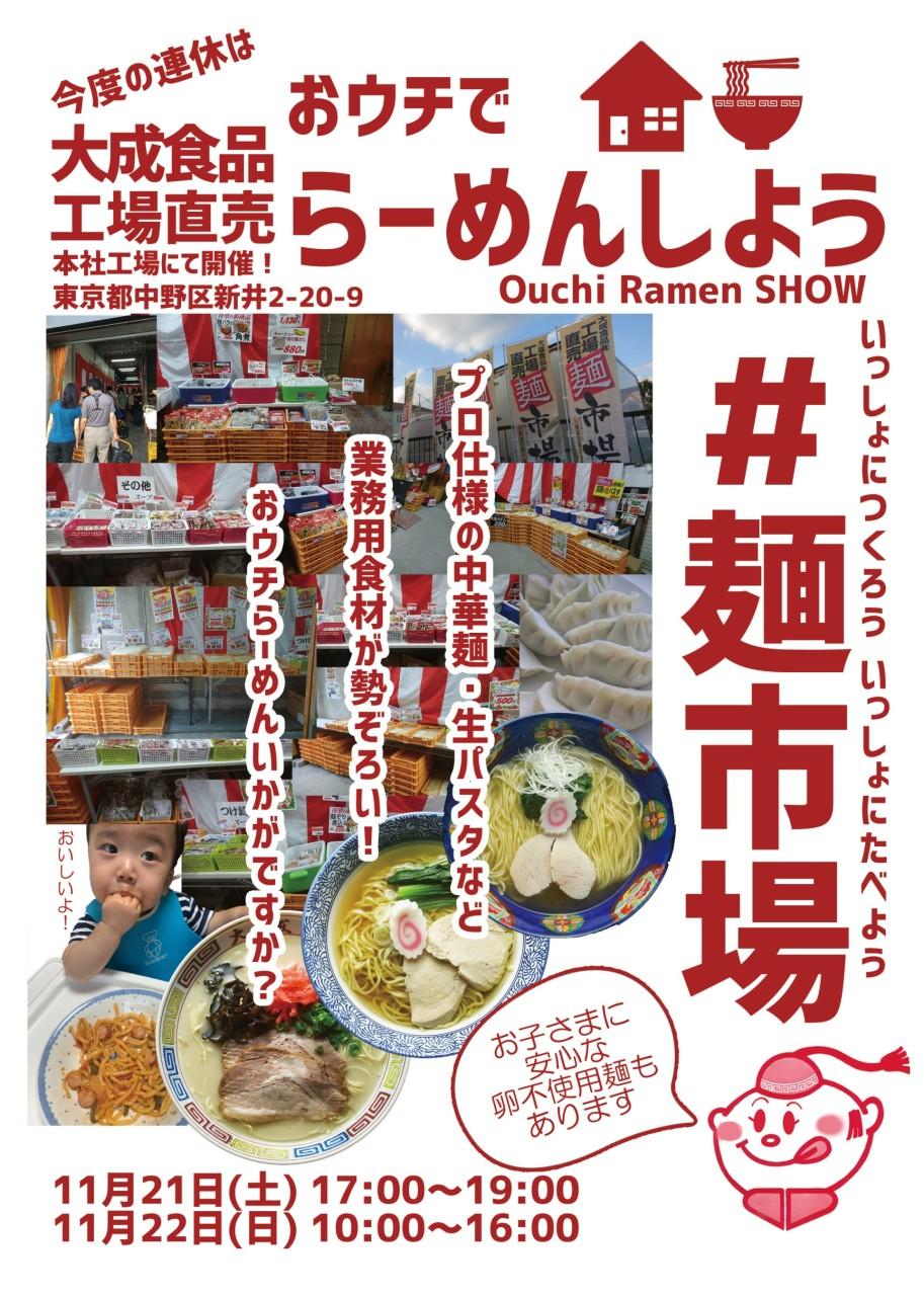 <終了>大成麺市場だより11月号 GoTo#麺市場第2弾はほうとう、喜多方らーめんも入荷!