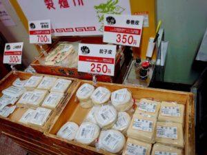 八幡製麺所点心皮類コーナー