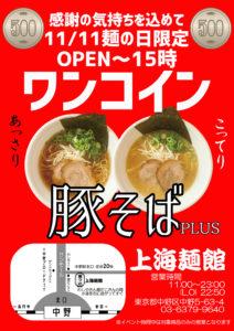 上海麺館 麺の日ランチイベント 豚そば