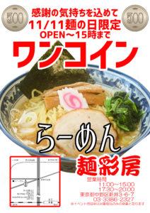 麺の日ランチイベント告知 麺彩房はらーめん500円