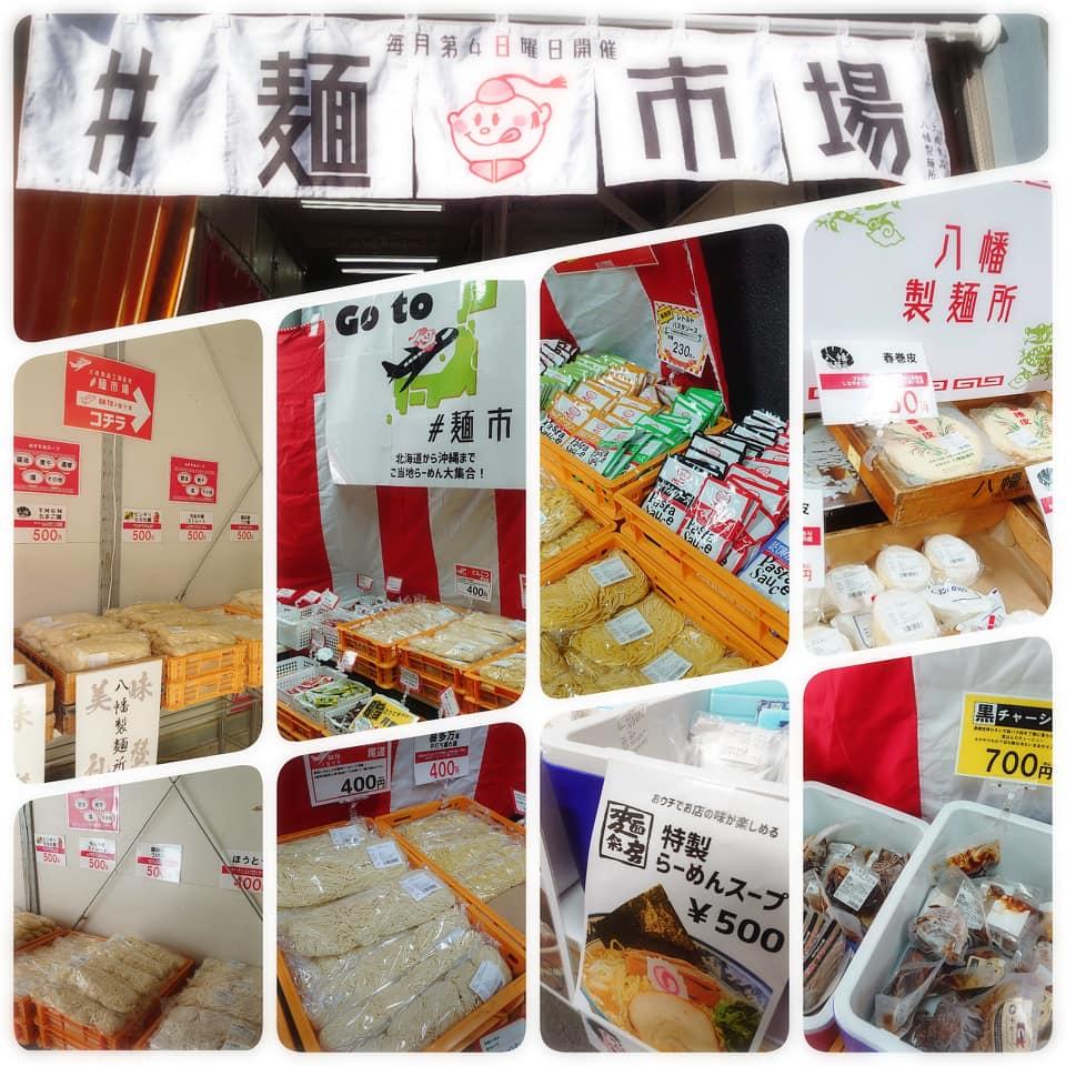 <本日10-16時開催>大成麺市場だより12月号  千円お買い上げごとに大成年末宝くじ進呈!