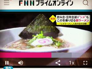 上海麺館の朝ラーメン紹介@FNNプライムオンライン特集