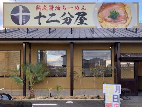十二分屋城陽店@鳥居式らーめん塾16期生宮川さんの新店