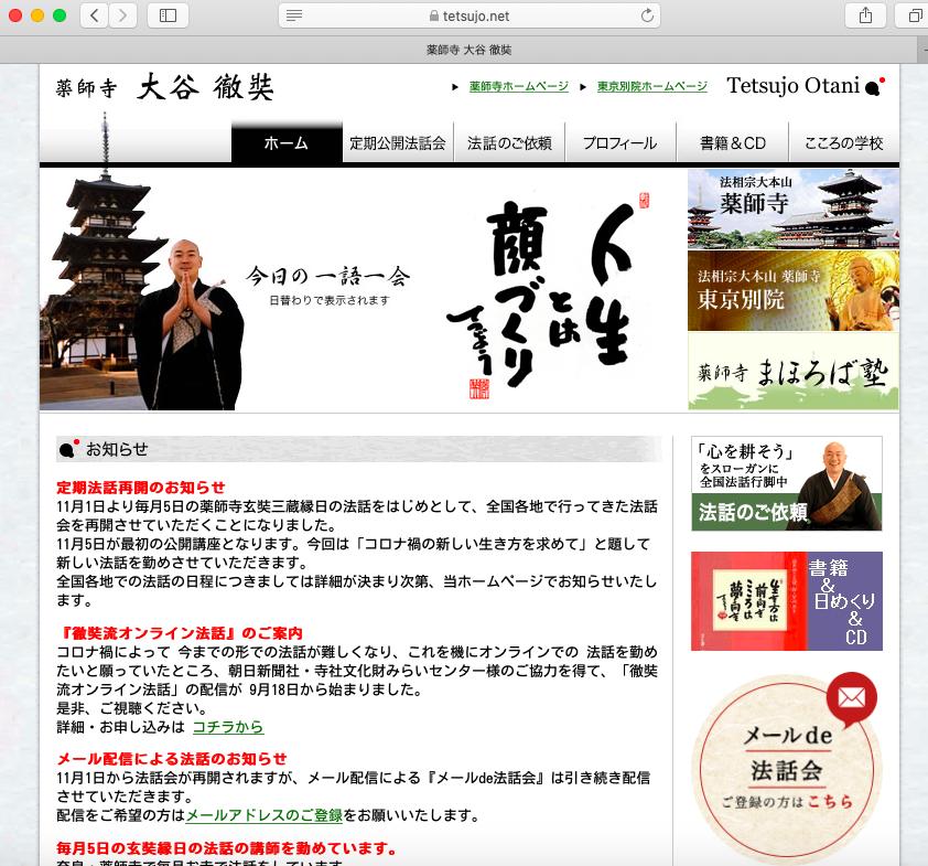 薬師寺 大谷徹奘 HPトップ画面