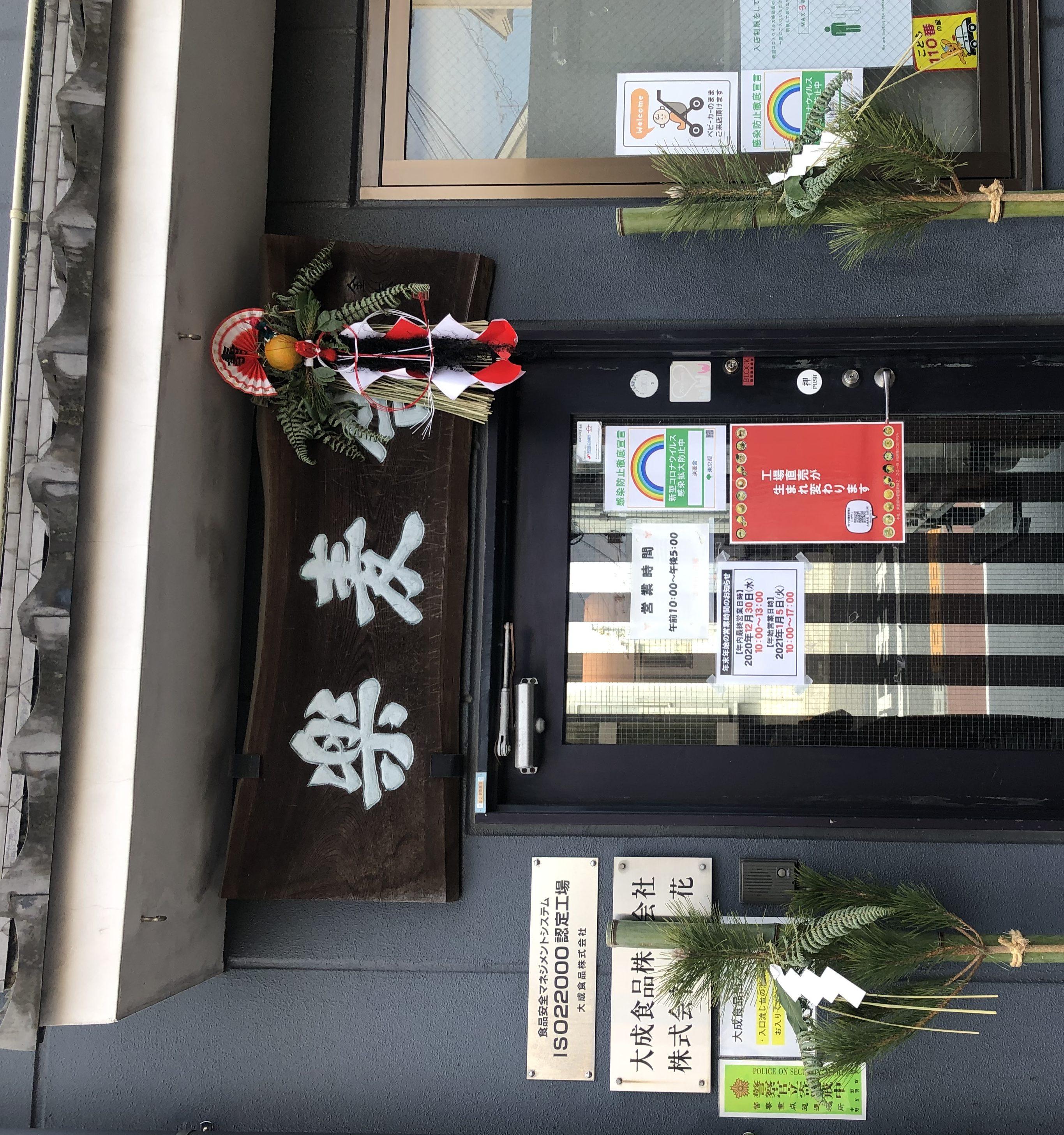 <謹賀新年>直販店、直営店の年始営業案内<麺彩房、上海麺館は1月5日から通常営業