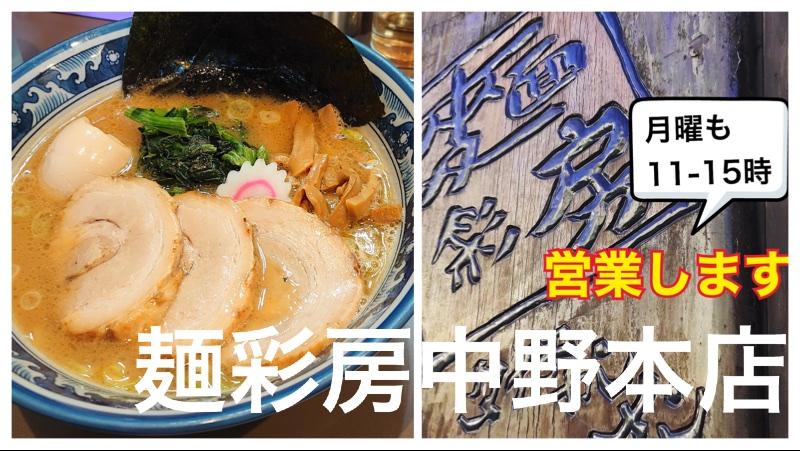 麺彩房中野本店、月曜お昼の営業開始!