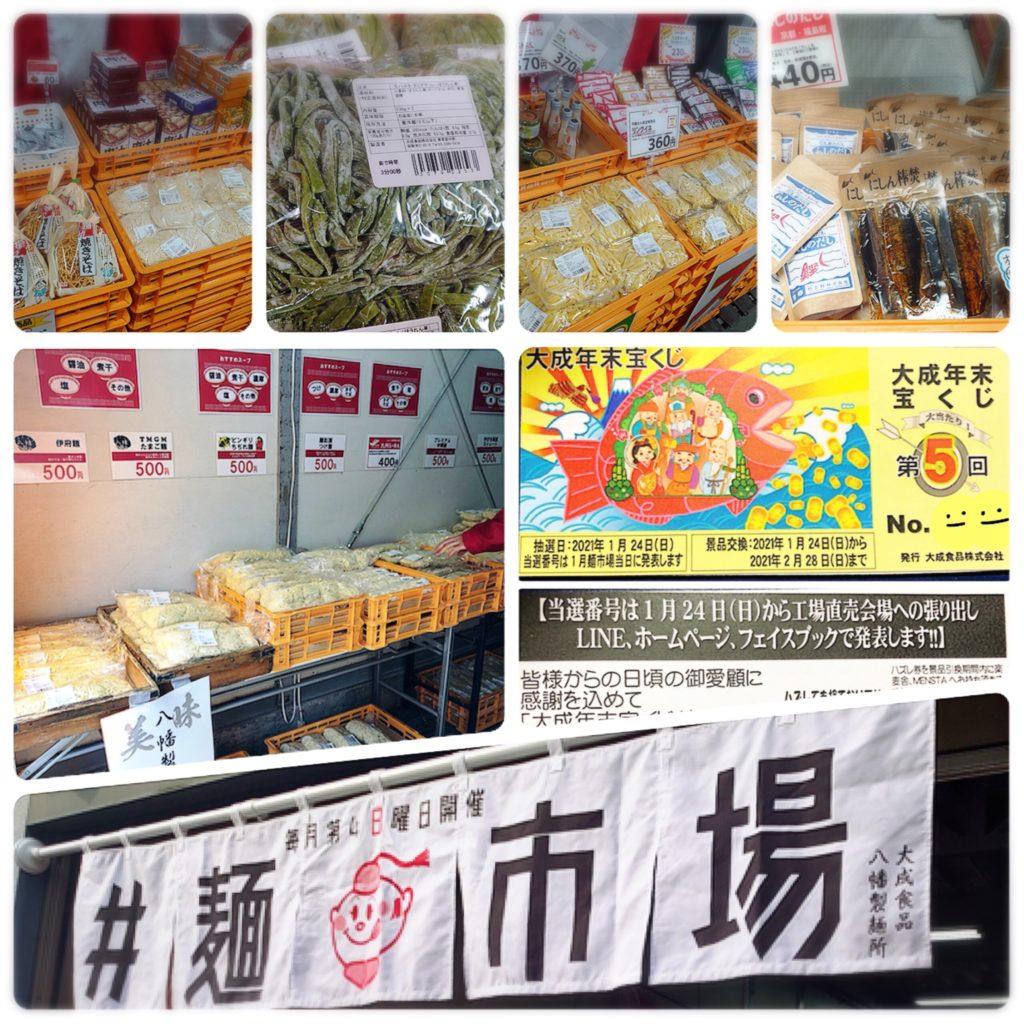 2020年12月27日の工場直売 大成麺市場会場風景