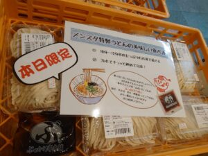 麺テイスティング・カフェショップ MENSTAで販売した限定麺 メンスタ うどん