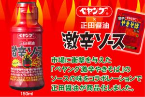 ペヤング正田醤油 激辛ソース 公式通販サイトPOP