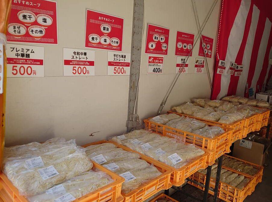 2021年2月の工場直売 大成麺市場会場