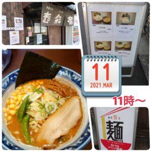 麺彩房中野本店@東京都中野区新井3-6-7 麺の日POP