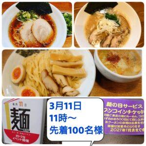 豚そば鶏つけそば専門店上海麺館 麺の日POP