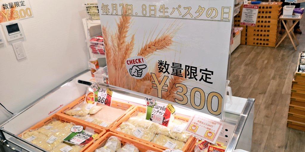 麺テイスティング・カフェショップ MENSTA 生パスタの日 売り場